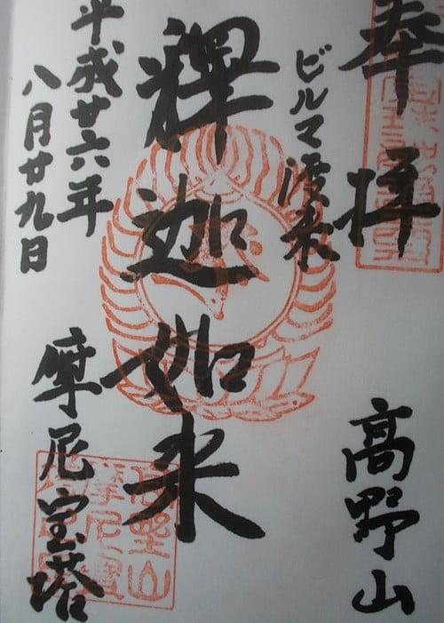 摩尼宝塔(成福院ビルマ堂)