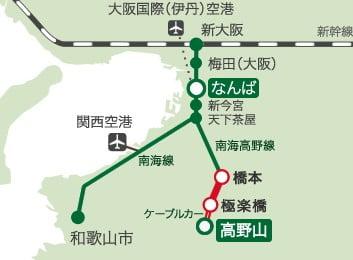 高野山・「天空」の乗車料金 (2)