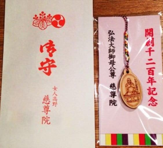 高野山・慈尊院「開創1200年記念御守り」