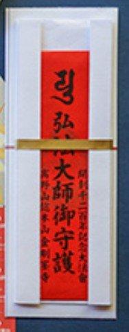 高野山1200年記念・【高野山開創1200年記念大法会参拝志納】