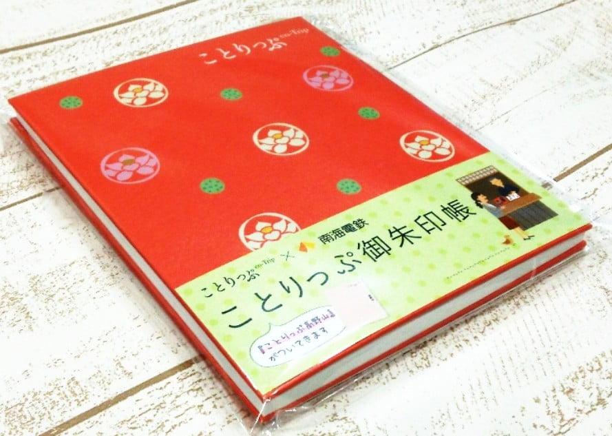 「ことりっぷの御朱印帳」 (2)