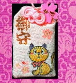 かわいいペットの御守り・「錦袋愛猫御守」