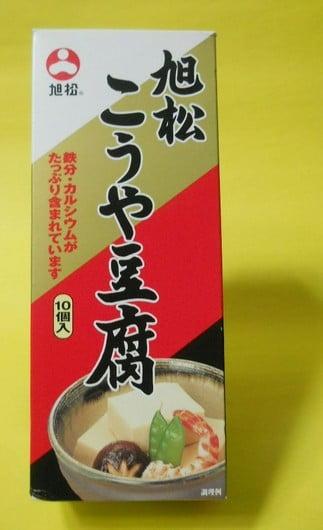 では、今、スーパーやコンビニで売られている高野豆腐はどこで作られているの?