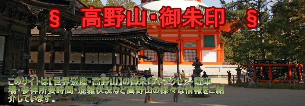 高野山の御朱印・アクセス(車・電車「JR・私鉄」) 観光・お守り・ツアー・ 駐車場(混雑・渋滞)情報をご紹介しています。