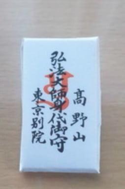 高野山・東京別院:「身代わり御守り」