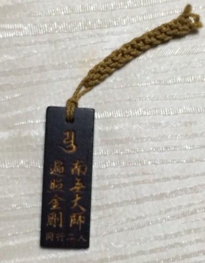 高野山・金剛峯寺:「御宝号護符」 (2)
