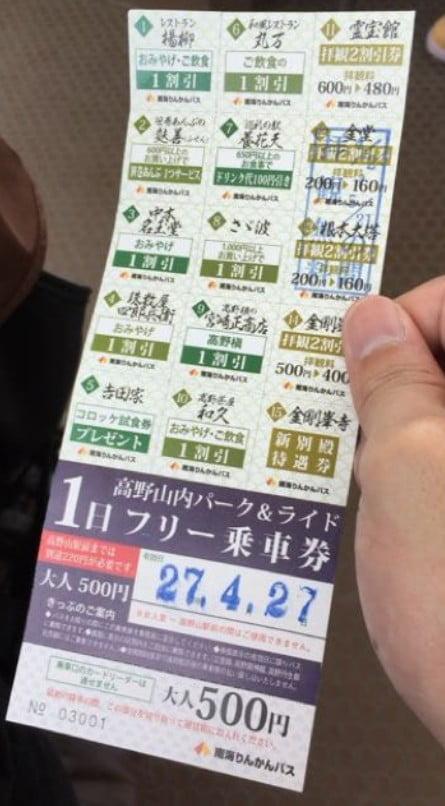 高野山内のバス(南海バス)は、「1日乗り放題チケット」を販売している