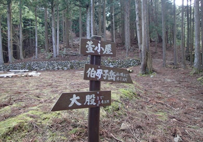 【1日目】「高野山⇒大股(距離:約17km、所要時間:5.5hrs)」