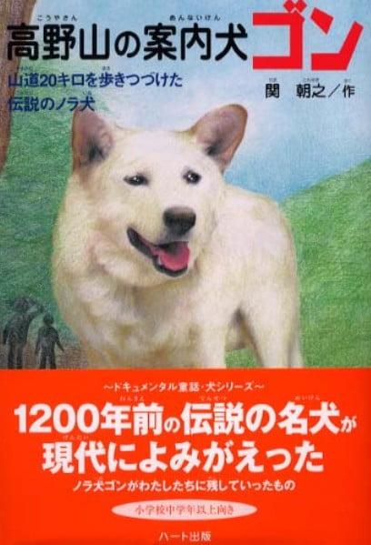 えっ?!高野山には仏になった犬の実話が受け継がれているって?!