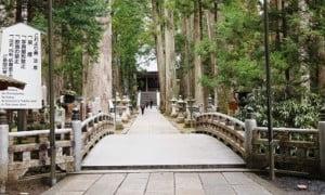 高野山・奥の院「御廟橋(無明の橋)」