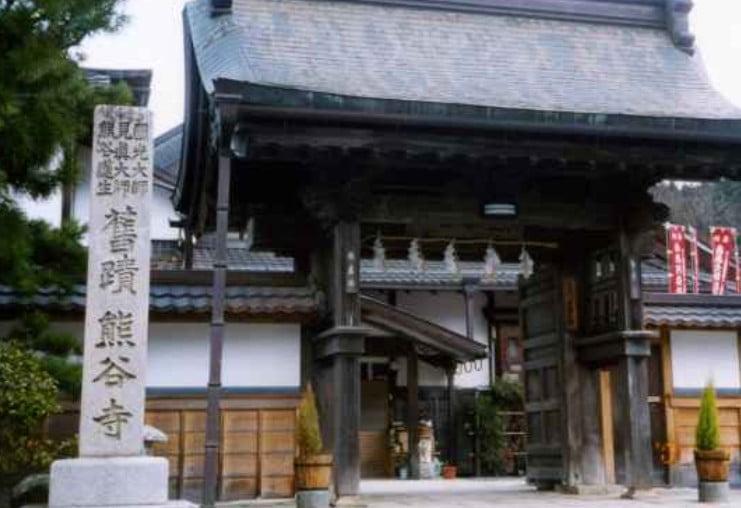 高野山・熊谷寺