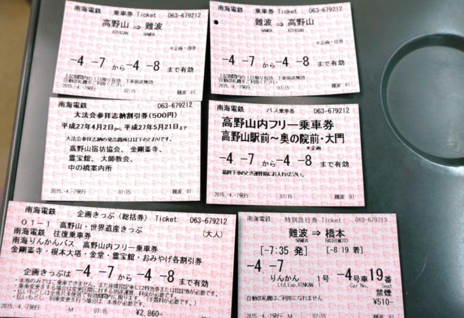 高野山・世界遺産きっぷ (2)