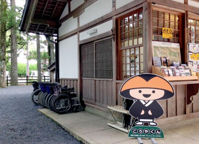 高野山内の寺院(金剛峯寺・奥の院)は車椅子で観光(入場)できる?「バリアフリー情報」 (3)