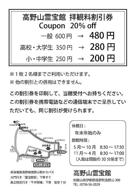 「高野山・霊宝館」の割引券