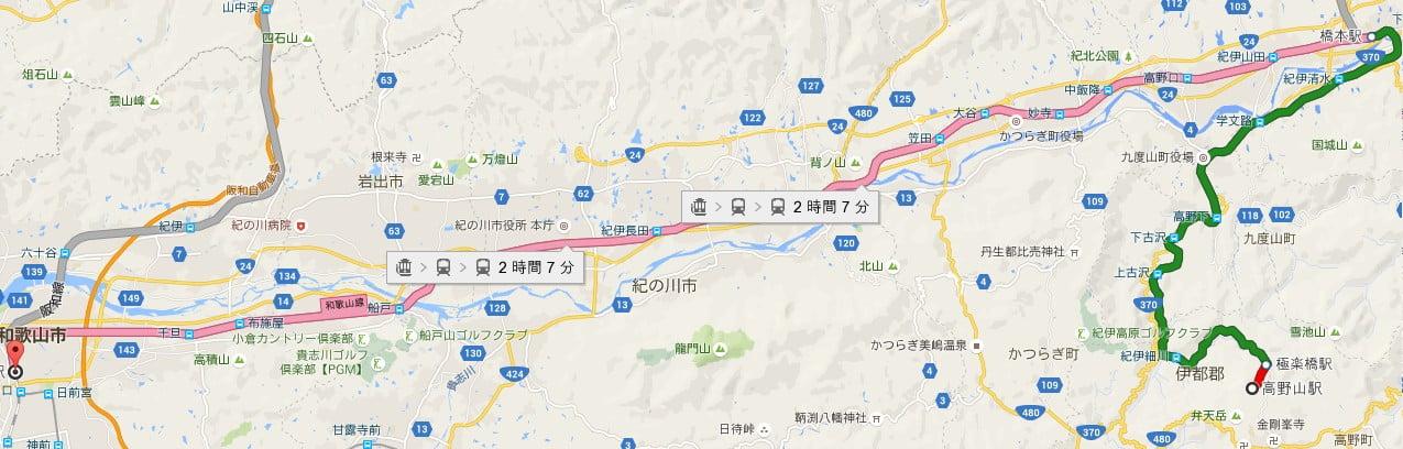 電車(JR)で和歌山から高野山への交通アクセス