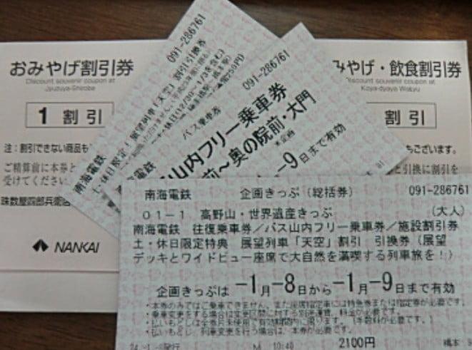 高野山「世界遺産きっぷ」
