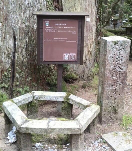 高野山・奥の院「大師の腰掛石」