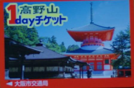 高野山1deyチケット