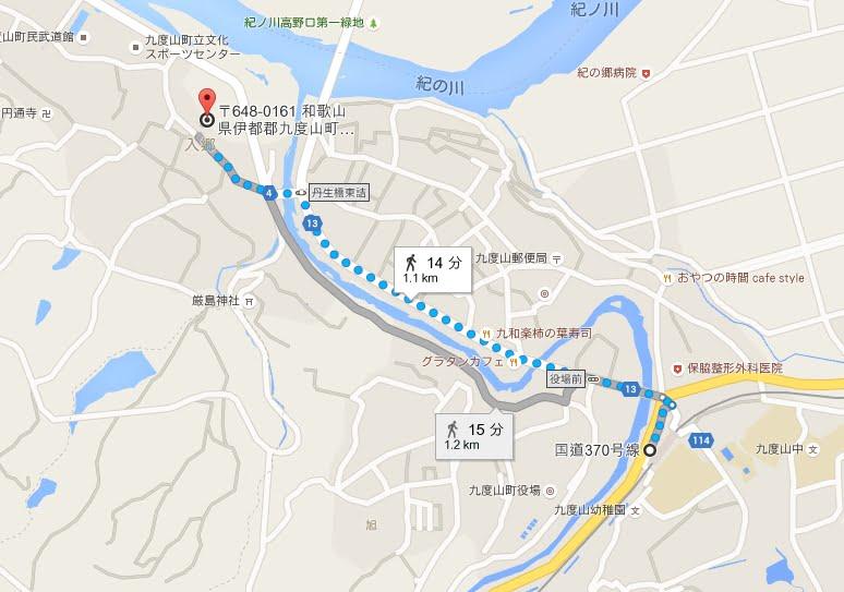 九度山・おみやげ館「お問い合わせ先」01