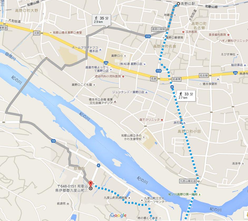 南海・高野口駅から慈尊院へのアクセス・行き方「徒歩」