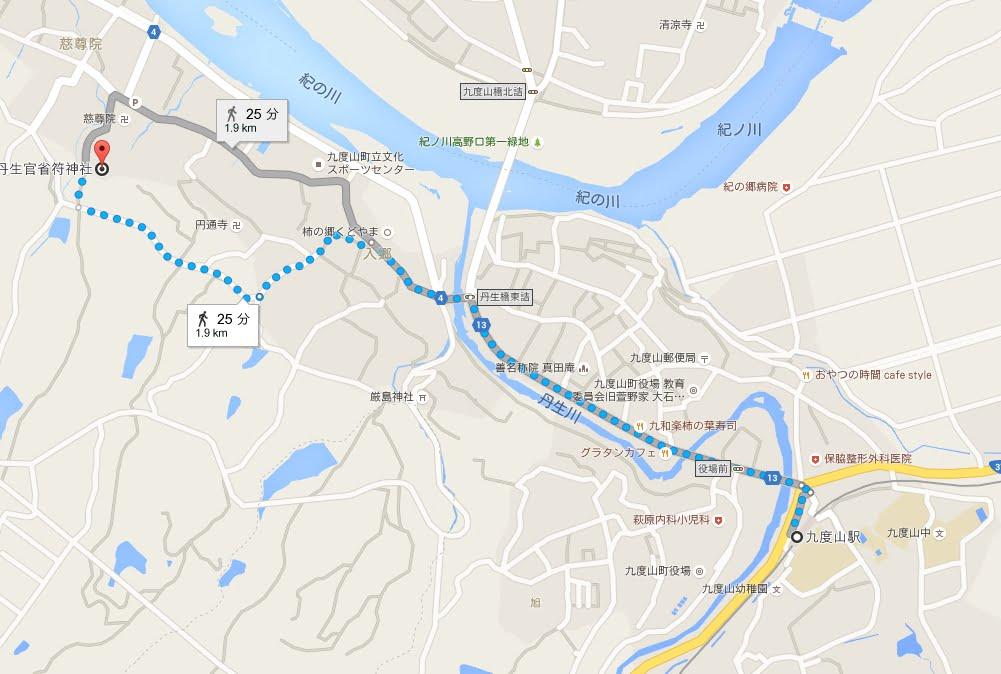 南海高野線九度山駅から丹生官省符神社へのアクセス・行き方
